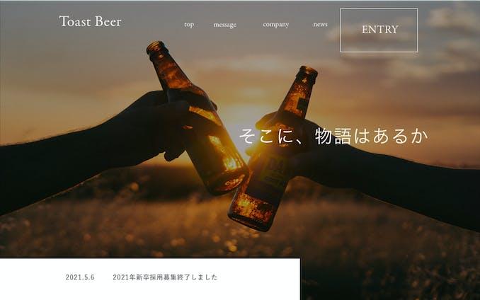 《架空》ビール会社 採用サイト