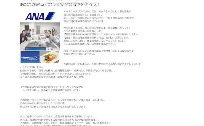 【求人広告】品質管理職 リクナビネクスト