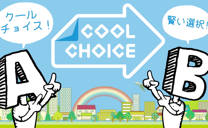 川崎市「COOL CHOICE」(Twitter広告)
