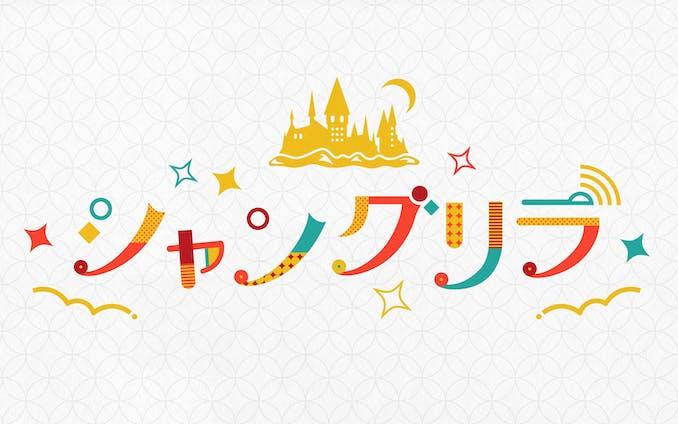 シャングリラ_logo
