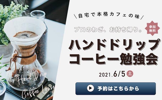 【バナートレース】