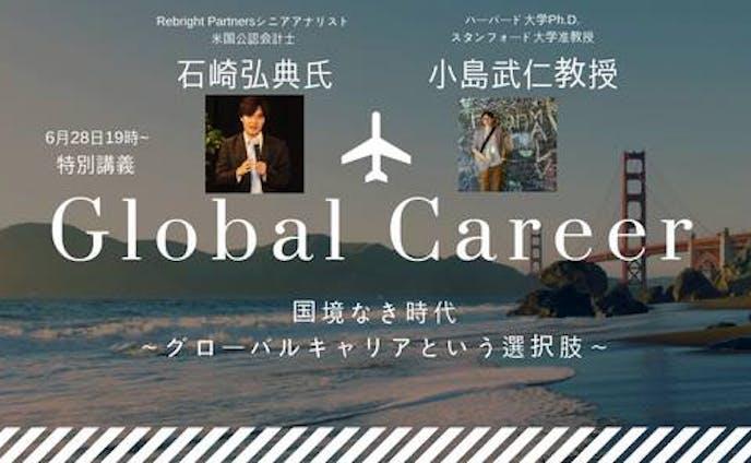 【Facebookバナー】global career