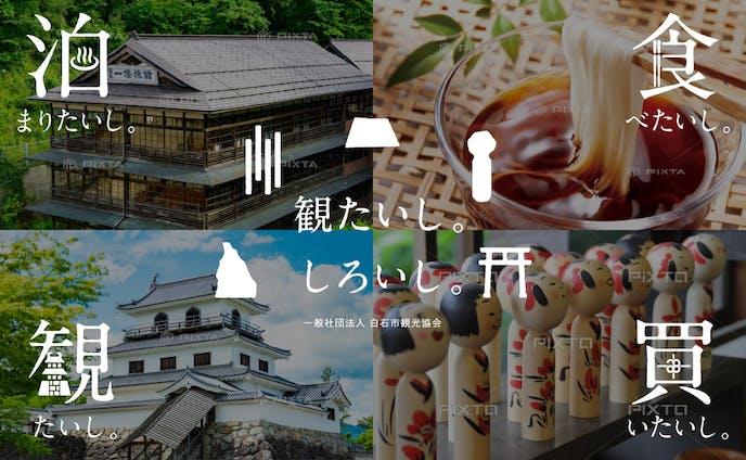 SHIROISHI MITAISHI Official site | 白石市観光協会
