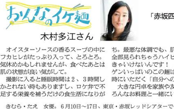 作家、朝日新聞