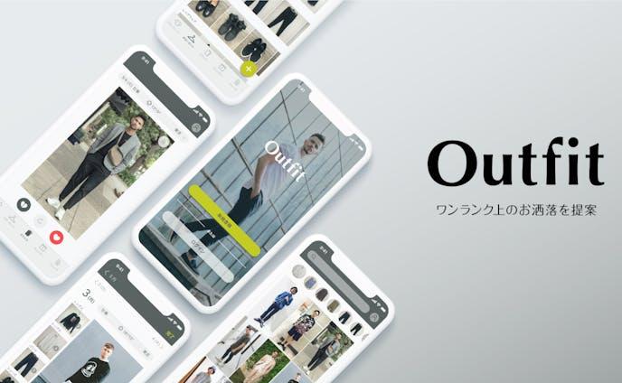 ファッション提案アプリ「Outfit」