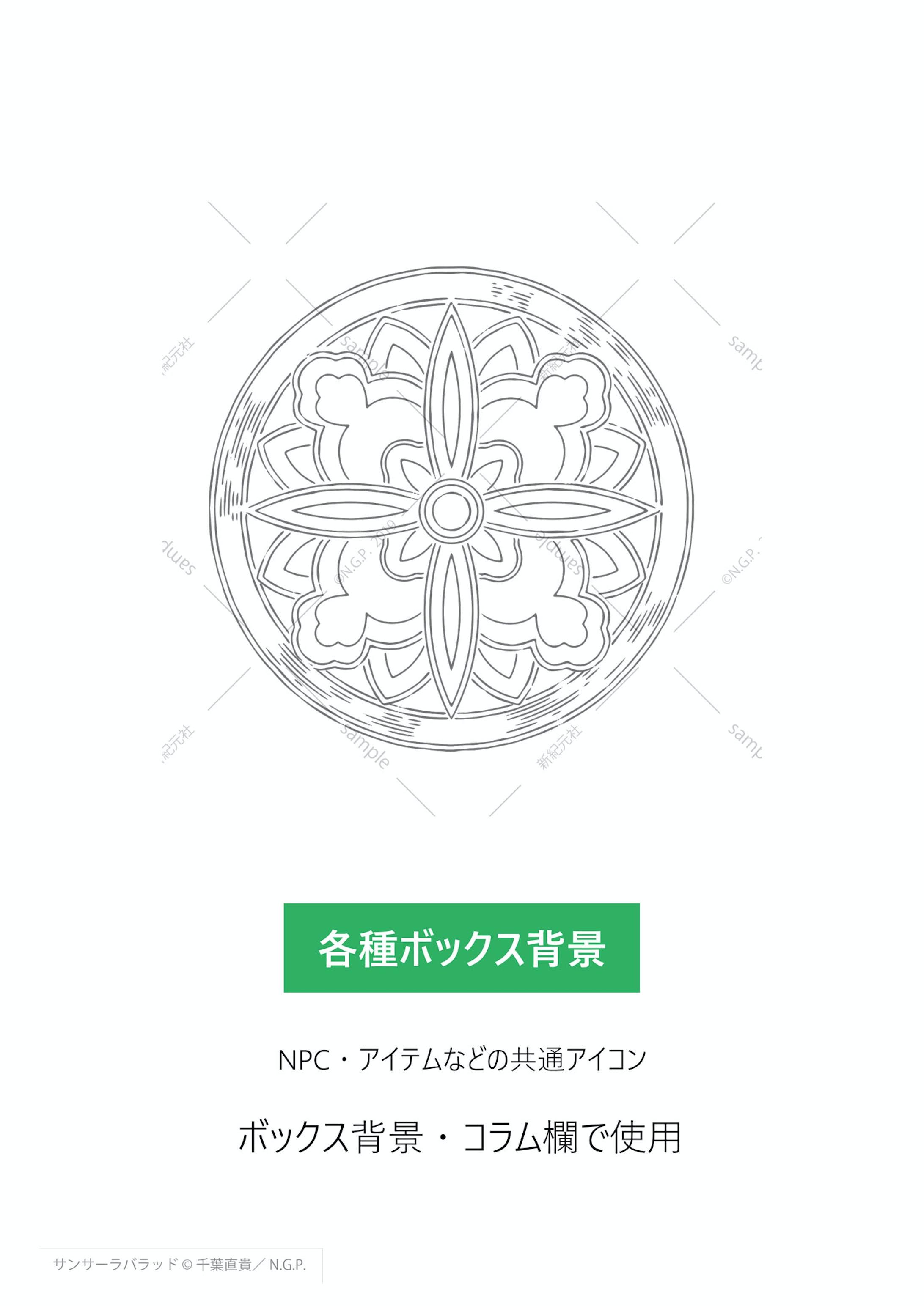 異世界転生RPG サンサーラ・バラッド - 誌面デザイン-11