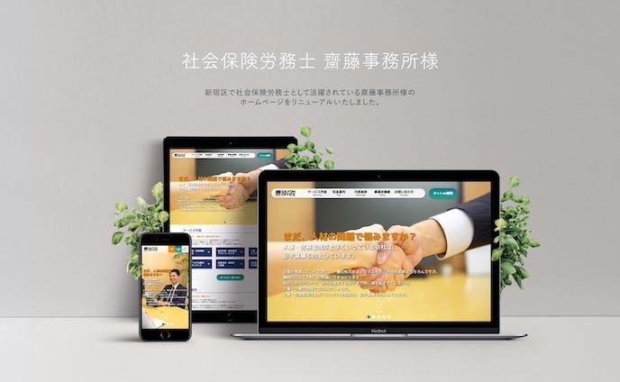 社会保険労務士様のWebサイトリニューアル