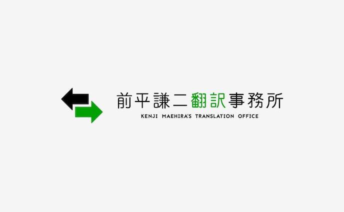 Maehira Kenji Honyaku [Branding]