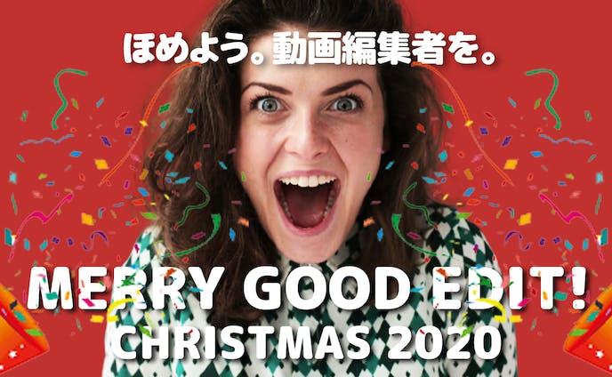【クリスマスネタ】サムネイル制作