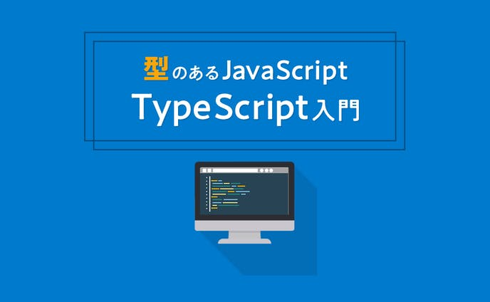 TypeScript / アイキャッチ画像