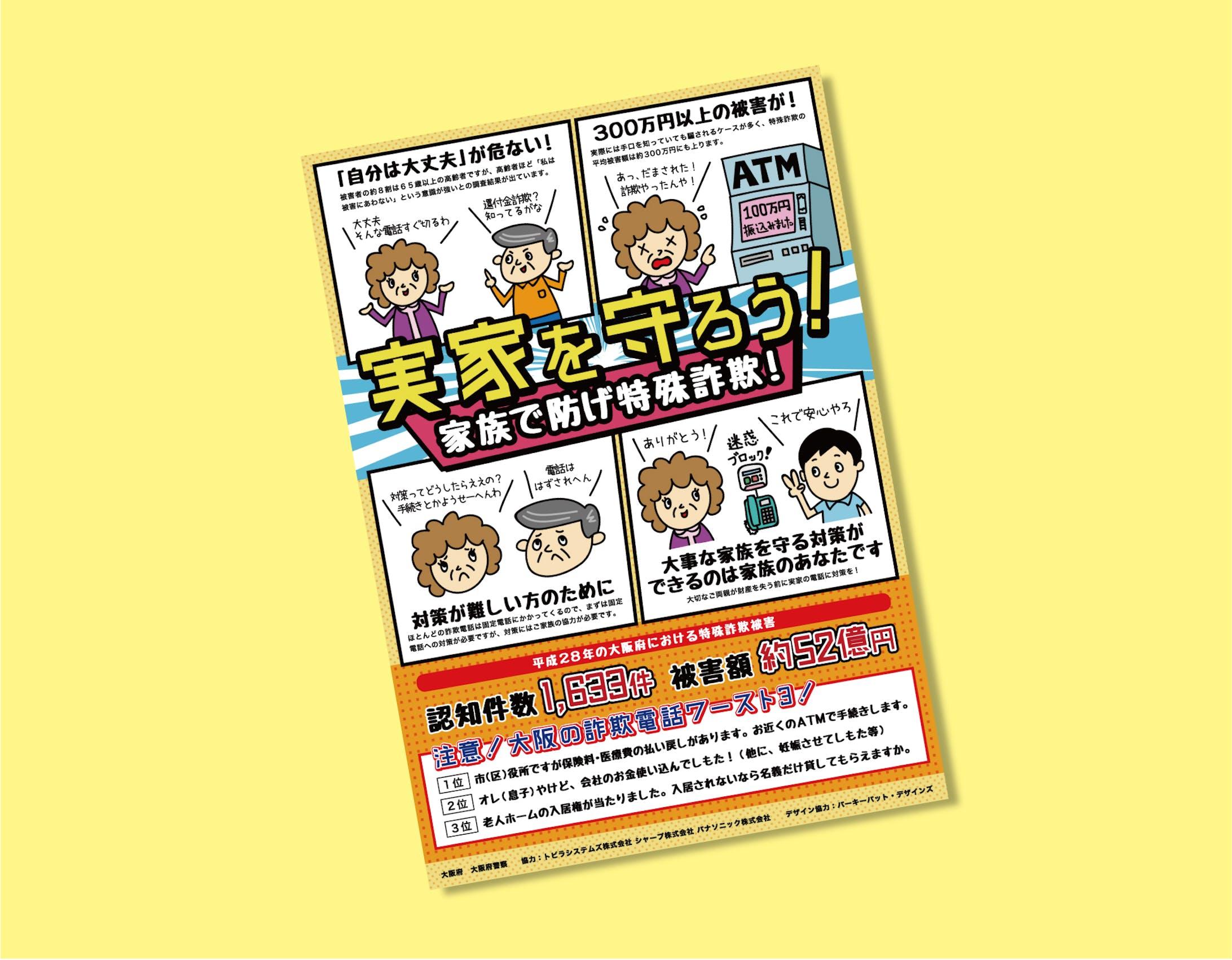 大阪府警察 特殊詐欺防犯チラシ-1