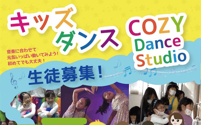 COZY Dance Studio キッズ生徒募集チラシ