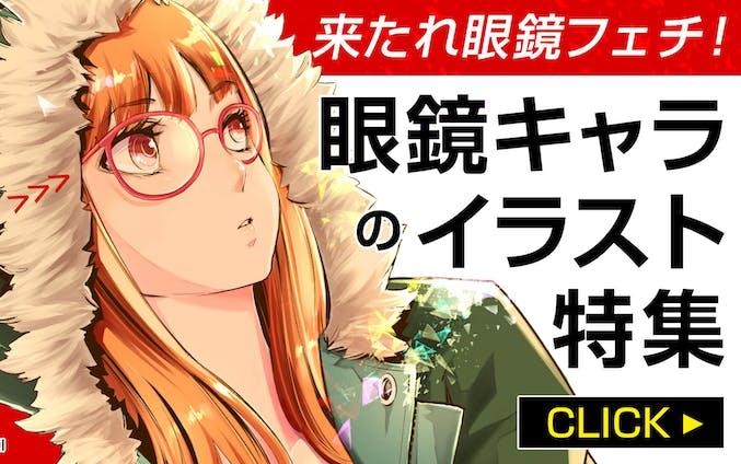 201908イラスト特集バナー(メガネ)