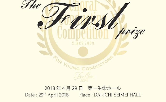 【その他】第6回若い指揮者のための合唱指揮コンクール賞状一式