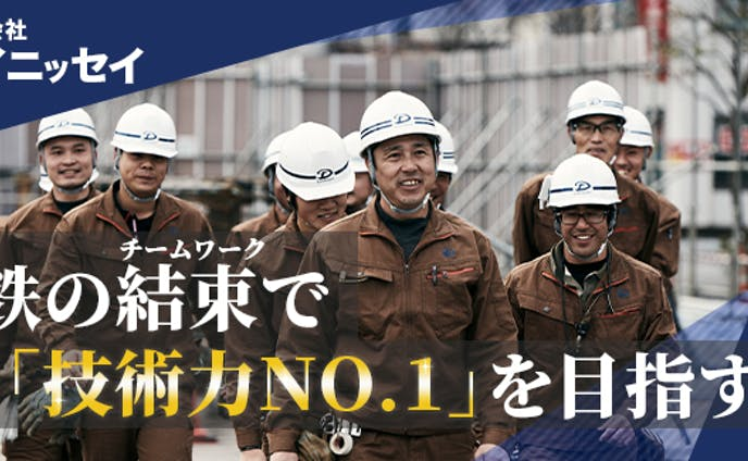地元企業紹介サイトCOURSE 株式会社ダイニッセイ様バナー