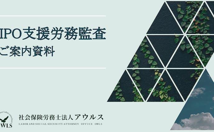 【営業用スライド資料】社会保険労務士法人アウルス様