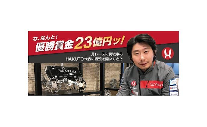 iEngineer/HAKUTO