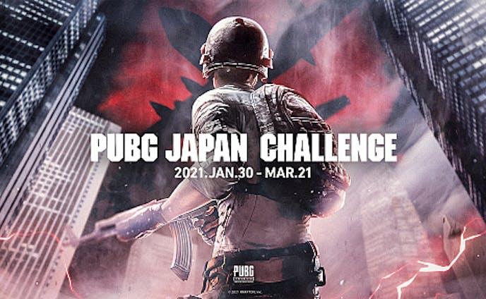 PUBG JAPAN CHALLENGE Phase1