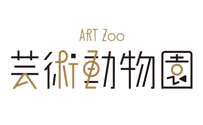 art zoo logo