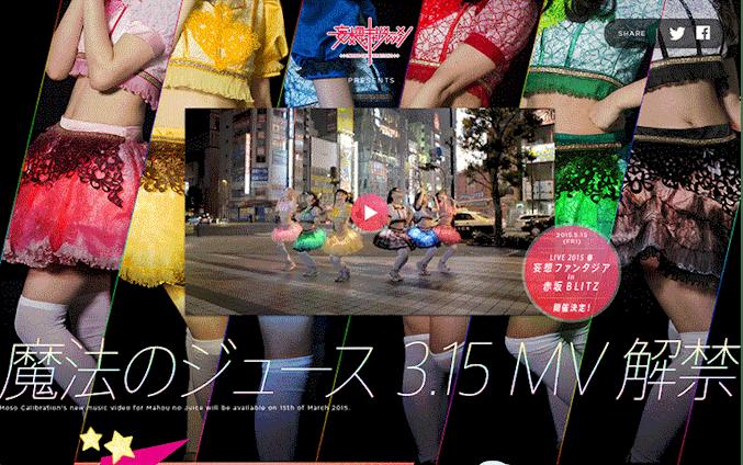 "Moso-calibration - ""Mahou no Juice"" website"