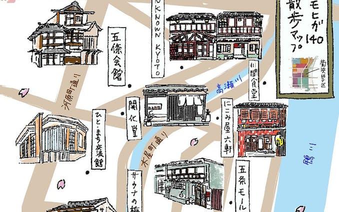 【地域】下北140新聞