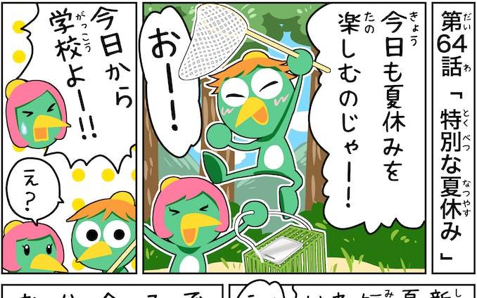 宮日こども新聞にて掲載中の漫画