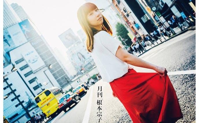 月刊「根本宗子」『夢と希望の先』