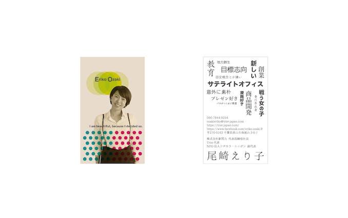 名刺【株式会社新閃力】