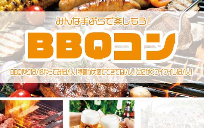 【チラシ】BBQコン