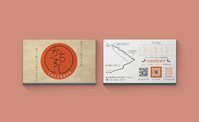 Cafe&Bar KACHIMUSHI - ロゴ+ショップカード