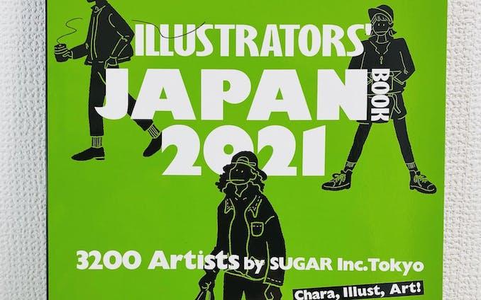 【掲載】SUGAR年鑑2021:表紙イラスト
