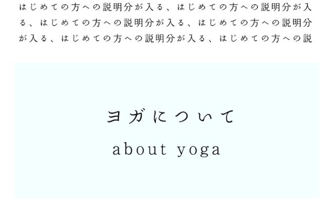 ヨガ WEBデザイン(モバイル)