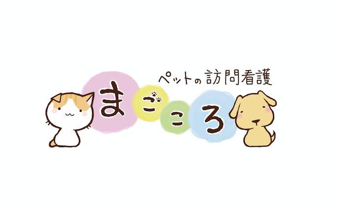 ペットの訪問介護「まごころ」/ロゴ・パンフレット挿絵制作