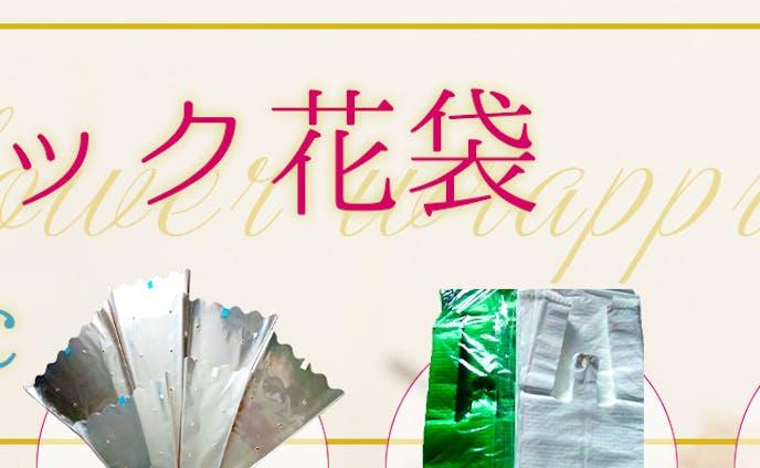 花袋販売サイト内バナー