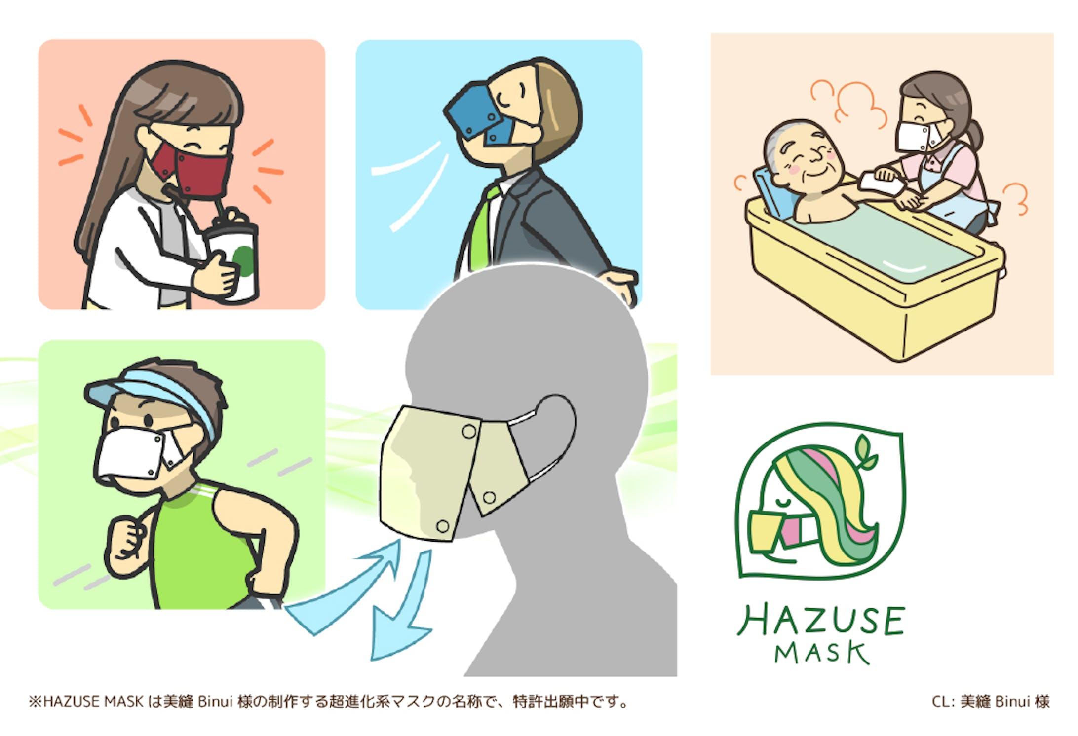 HAZUSE MASKプロモーション用イラスト-1
