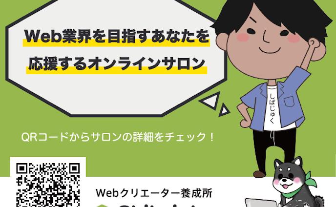 「ワンコインレビュー本」に掲載されているShibajukuの広告