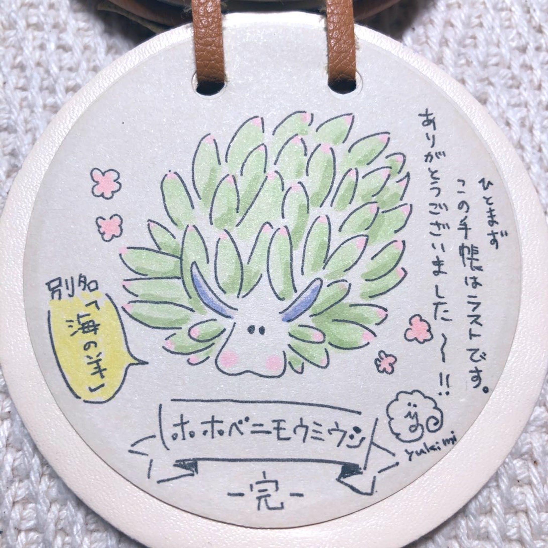 #毎日ゆるかわウミウシ(15〜60)-21