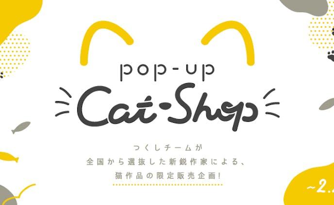 【works】Pop-Up Cat-Shop メインビジュアル