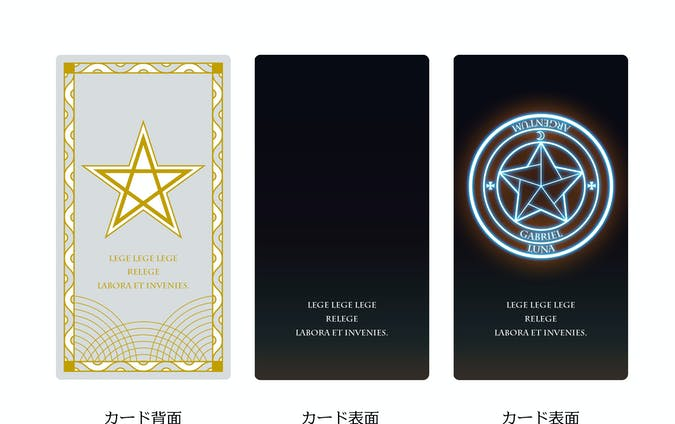 設定画 - 魔法のカード
