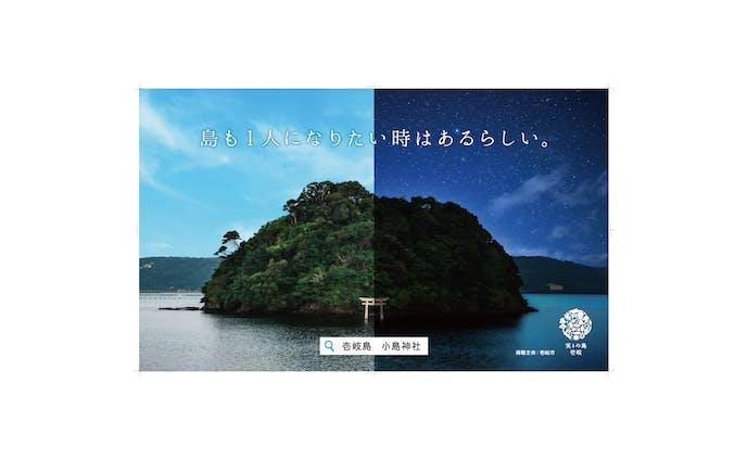 壱岐市 西鉄バス ポスター