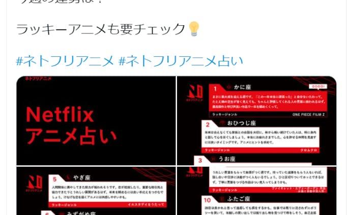 netflixアニメ(Twitter)にて今週の運勢&おすすめアニメ