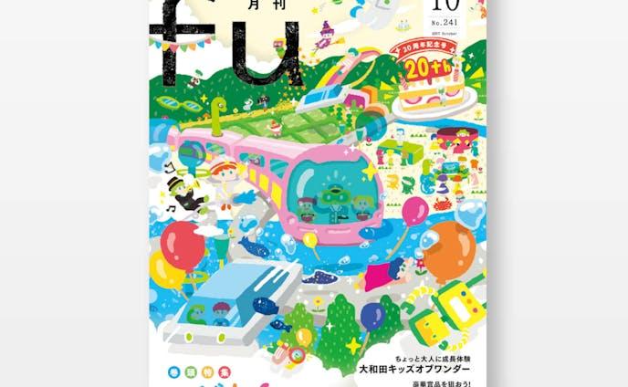 fu20th月刊fu 20周年記念号 こども特集 表紙