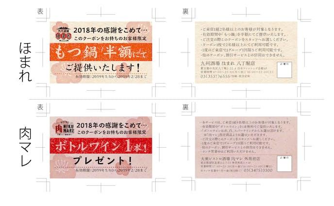 全店_年末ばらまきカード1812