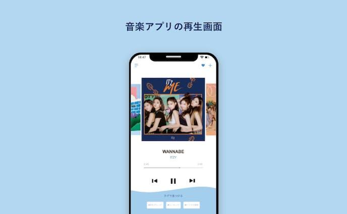 【UIデザイン】音楽アプリの再生画面