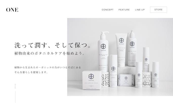 【架空】化粧品ブランドサイト