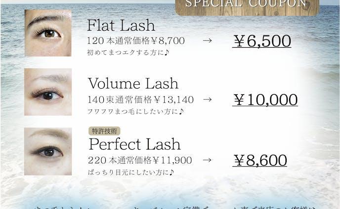 Relair EyeLash Nail様 印刷物関連