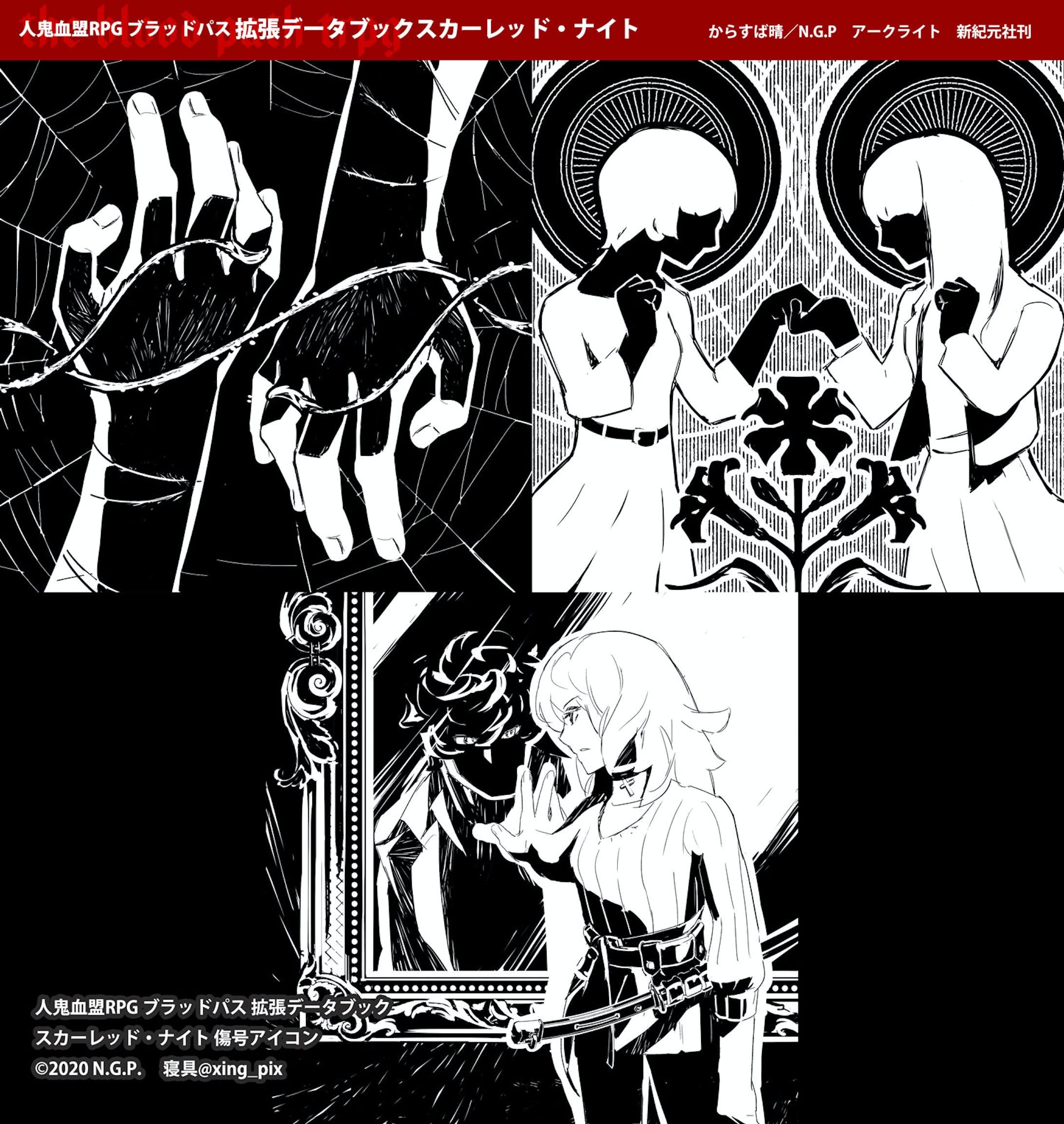 人鬼血盟TRPGブラッドパス スカーレッドナイト - イラスト-2