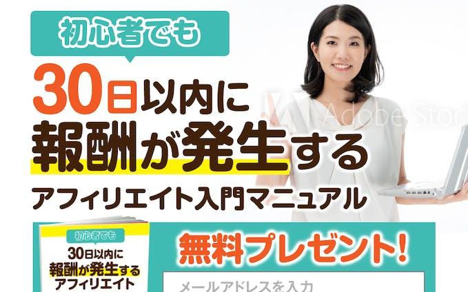 【バナー】アフィリエイトマニュアル:PC