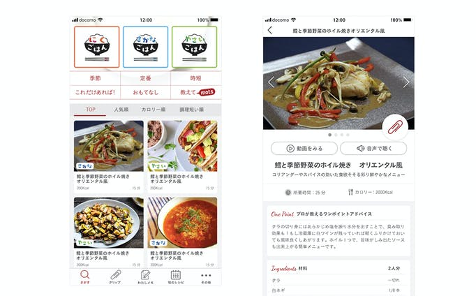 レシピアプリデザイン