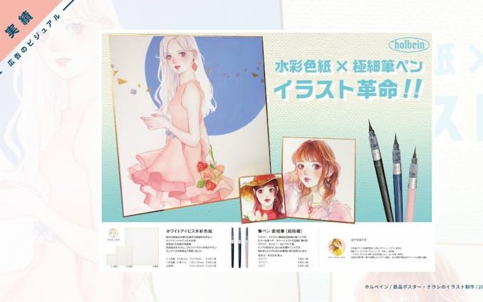 【実績】広告ビジュアル